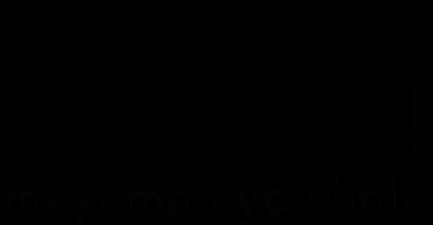 まやま眼科|新潟市の眼科医院