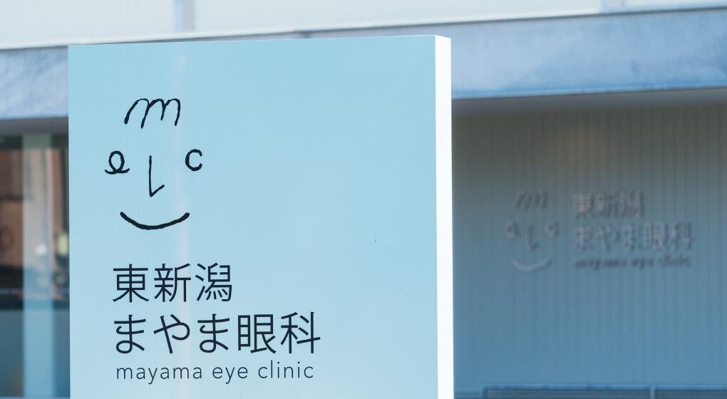 医院について
